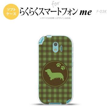 【F03K】【スマホケース/スマホカバー】F03K スマホケース らくらくスマートフォンme F-03K カバー ダックスフンド(A) 緑 nk-f03k-tp814【メール便送料無料】