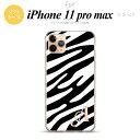 iPhone11pro max ケース ソフトケース ゼブラ 白 黒 +アルファベット nk-i11pm-tp124i