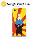 Google Pixel 3 XL ピクセル 3 XL 専用 スマホケース カバー ソフトケース 富士山B nk-px3x-tpkm35[スマホ,スマホケース,スマホカバー,ケース,カバー,ジャケット]