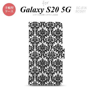 SC-51A SCG01 Galaxy S20 5G 手帳型 スマホケース 全面印刷 おしゃれ ストラップホール 内側にカードポケット付き ダマスク クリア 黒 nk-004s-s20-dr1026