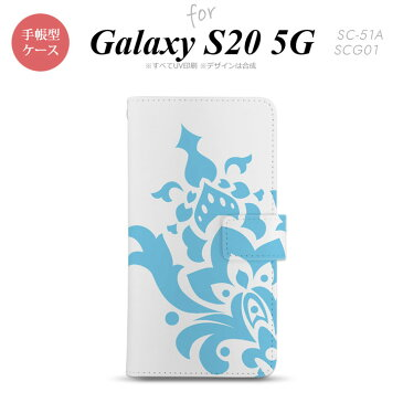 SC-51A SCG01 Galaxy S20 5G 手帳型 スマホケース 全面印刷 おしゃれ ストラップホール 内側にカードポケット付き ダマスク 水色 nk-004s-s20-dr1030