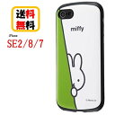 ミッフィー iPhone SE2 8 7 スマホ ケース 耐衝撃ケース MiA ミッフィーのかくれんぼ スタンダ……
