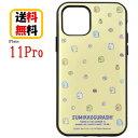 すみっコぐらし iPhone 11 Pro スマホケース IIIIfi+ イーフィット SMK-64A ぬいぐるみiPhone……