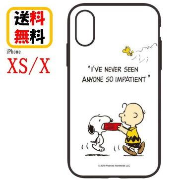 在庫処分 ピーナッツ スヌーピー iPhone XS X スマホケース IIIIfi+ イーフィット SNG-302C フードボールiPhoneケース iPhoneXS iPhoneX アイフォン xs x スマホケース アイフォンケース 携帯 耐衝撃 カバー キャラクター 大人かわいい 大人 可愛い おしゃれ ペア お揃い