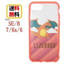 ポケットモンスター iPhone SE 8 7 6s 6 スマホケース IIIIfi+ (clear) イーフィット クリア P……