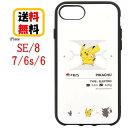 ピカチュウ ポケットモンスター iPhone SE 8 7 6s 6 スマホケース IIIIfi+ イーフィット POKE-……