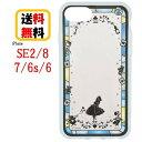 アリス ディズニー プリンセス iPhone SE2 8 7 6s 6 スマホ ケース IIIIfi+ (clear) イーフィ……