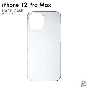 【即日出荷】 iPhone 12 Pro Max/Apple用 無地ケース (クリア) 【無地】アップル iphone12 pro max iphone12 pro max ケース iphone12 pro max カバー アイフォーン12プロマックス ケース アイフォーン12プロマックス カバー