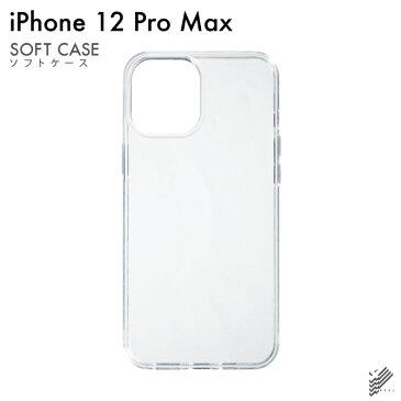 【即日出荷】 iPhone 12 Pro Max/Apple用 無地ケース (ソフトTPUクリア) 【無地】アップル iphone12 pro max iphone12 pro max ケース iphone12 pro max カバー アイフォーン12プロマックス ケース アイフォーン12プロマックス カバー