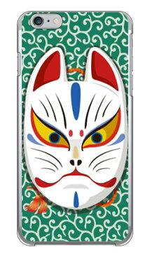【送料無料】 キツネ面開眼 唐草グリーン (クリア) design by figeo / for iPhone 6 Plus/Apple 【Coverfull】アップル iphone6 plus iphone6 plus ケース iphone6 plus カバー アイフォーン6プラス ケース アイフォーン6プラス カバー iphone 6 plus