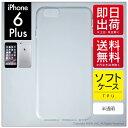 CASE CAMPで買える「【即日出荷】 iPhone 6 Plus/Apple用 無地ケース (ソフトTPU半透明) 【無地】アップル iphone6 plus iphone6 plus ケース iphone6 plus カバー アイフォーン6プラス ケース アイフォーン6プラス カバー iphone 6 plus case」の画像です。価格は440円になります。