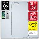 CASE CAMPで買える「【即日出荷】 iPhone 6s Plus/Apple用 無地ケース (クリア) 【無地】iphone6splus ケース iphone6splus カバー iphone 6s plus ケース iphone 6s plus カバー アイフォン6sプラス ケース アイフォン6sプラス カバー」の画像です。価格は440円になります。