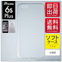 CASE CAMPで買える「【即日出荷】 iPhone 6s Plus/Apple用 無地ケース (ソフトTPU半透明) 【無地】iphone6splus ケース iphone6splus カバー iphone 6s plus ケース iphone 6s plus カバー アイフォン6sプラス ケース アイフォン6sプラス カバー」の画像です。価格は440円になります。