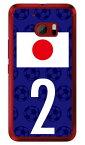 【送料無料】 Cf LTD 日本代表チーム応援2 (クリア) / for HTC 10 HTV32/au 【Coverfull】【ハードケース】htv32 ケース htv32 カバー htv32ケース htv32カバー htc 10 ケース htc 10 カバー htc 10 htv32 htc10 ケース htc10 カバー au kddi スマホケース