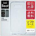 【即日出荷】 isai Beat LGV34・V20 PRO L-01J/au・docomo用 無地ケース (ソフトTPUクリア) ……