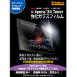 Xperia Z4 Tablet タブレット 液晶 保護ガラス フィルムBI-XTABZ4GLASS