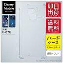 【即日出荷】 Disney Mobile on docomo F-07E/docomo用 無地ケース (クリア) 【無地】f-07e カバー f-07e ケース f-07e カバー ディズニー f-07e ケース ディズニー ディズニー スマホケース