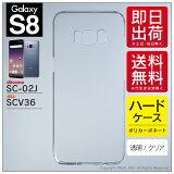 【即日出荷】 Galaxy S8 SC-02J・SCV36/docomo・au用 無地ケース (クリア) 【無地】galaxy s8 ケース galaxy s8 カバー ギャラクシーs8 ケース ギャラクシーs8 カバー sc-02j ケース sc-02j カバー scv36 ケース scv36 カバー galaxys8