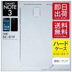 【即日出荷】 GALAXY Note III SC-01F/docomo用 無地ケース (クリア) 【無地】galaxy note3 ケース galaxy note3 カバー sc-01f ケース sc-01f カバー ギャラクシー ノート 3 ケース ギャラクシー ノート 3 カバー