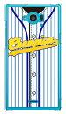 【送料無料】 Cf LTD ベースボールユニフォーム ブルーストライプ×ブルー (クリア) / for AQUOS ZETA SH-01G/docomo 【Coverfull】sh01g ケース sh01g カバー aquos zeta sh-01g ケース aquos zeta sh-01g カバー アクオスフォン カバー sh01g zeta