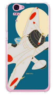 【送料無料】 九六式四号 緑青 (クリア) design by figeo / for Disney Mobile on docomo SH-05F/docomo 【Coverfull】sh05f ケース sh05f カバー sh05fケース sh05fカバー sh05f ミッキー sh05f ディズニー モバイル ドコモ スマホ カバー ディズニー