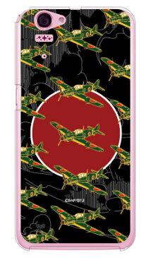 【送料無料】 SAPエアプレインシリーズ 三式戦飛燕 墨色 (クリア) / for Disney Mobile on docomo SH-05F/docomo 【Coverfull】sh05f ケース sh05f カバー sh05fケース sh05fカバー sh05f ミッキー sh05f ディズニー モバイル ドコモ スマホ カバー