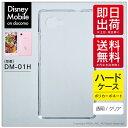 【ケーブルプレゼント】【即日出荷】 Disney Mobile on docomo DM-01H/docomo用 無地ケース (クリア) 【無地】dm-01h ケース dm-01h カバー dm01h ケース dm01h カバー dm 01h ケース dm 01h カバー ディズニー モバイル スマホケース ディズニー スマホカバー