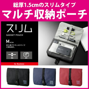ELECOM(エレコム) マルチ収納ポーチ(スリムタイプ) BMA-GP11ガジェットポーチ モバイルバッテリー ケーブル ガジェット まとめて 収納 スリムタイプ マルチ 収納ポーチ 収納ケース バッグ 薄型 透明 SDカード USBメモリ 小物収納 便利 ポケット