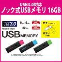 ELECOM(エレコム) USB3.0対応ノック式USBメモリ MF-PSU316Gエレコム USB...