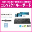 ELECOM(エレコム) Bluetooth薄型コンパクトキ...