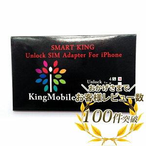 ★レビューを書いてメール便送料無料★Kingmobile(キングモバイル) iOS7対応 ソフトバンクiPh...