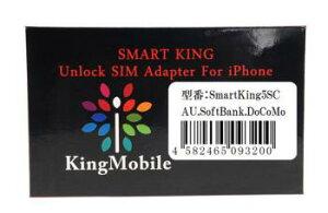 ★レビューを書いてメール便送料無料★Kingmobile(キングモバイル) iOS7対応 iPhone5s iPhone...