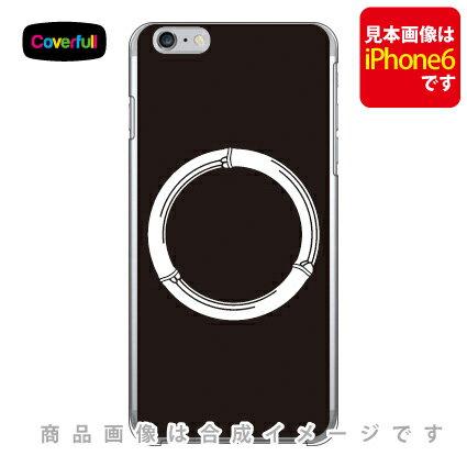 【送料無料】 家紋シリーズ 竹輪 (たけわ) (クリア) / for iPhone 8 Plus/7 Plus/Apple 【Coverfull】アップル iphone8 plus iphone7 plus ケース カバー アイフォーン8プラス アイフォーン7プラス ケース アイフォーン8プラス アイフォーン7プラス