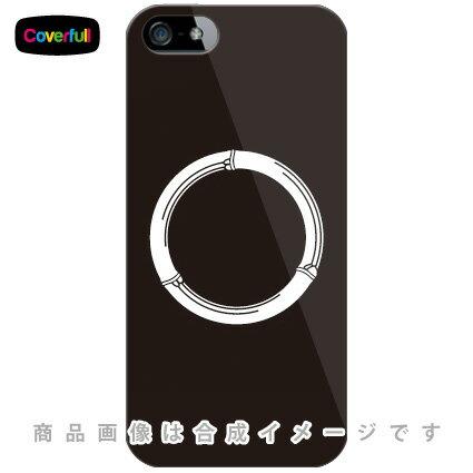 【送料無料】 家紋シリーズ 竹輪 (たけわ) (クリア) / for iPhone SE/5s/au 【Coverfull】【受注生産】【スマホケース】【ハードケース】iPhone5sカバー/アイフォン5s/iphone5sケース/アイフォン 5s/スマートフォン/スマホケース/ケース/エーユー/au