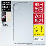 【即日出荷】 ALCATEL ONETOUCH IDOL 3(5.5インチ)/MVNOスマホ(SIMフリー端末)用 無地ケース (クリア)alcatel onetouch idol 3 ケース alcatel onetouch idol 3 カバー idol3 ケース idol3 カバー アルカテル idol3 ケース アルカテル idol3 カバー