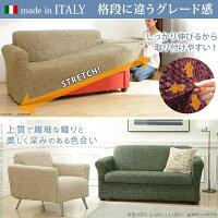 イタリア製ストレッチフィットソファカバー〔シチリア〕アーム付き・一体型3人掛け用