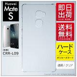 【即日出荷】 Huawei Mate S CRR-L09/MVNOスマホ(SIMフリー端末)用 無地ケース (クリア)huawei mate s ケース huawei mate s カバー mates ケース mates カバー mates ファーウェイ スマホケース mate s スマホカバー mate s 人気 便利