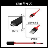 【送料無料】【LightningtoHDMIケーブル】【2018最新版HDMI変換ケーブル】HD1080P高解像度iPhoneテレビTV接続ケーブルライトニング変換アダプタ動画ビデオミラーリングケーブルアイフォーンiOS8-11対応iPhone/iPad/iPodtouch簡単設置人気