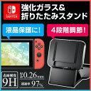 【送料無料】【Nintendo Switch 折りたたみ 4...