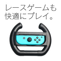 【送料無料】【NintendoSwitch】【ニンテンドースイッチ】【ゲームキット】【コントローラーグリップ】【レーシングストリングウィール】【チャージングステーションスタンド】【ラバープラグ】スーパーゲームセットコントローラー簡単設置人気オススメ便利