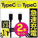 【お買い得】【2本セット】【送料無料】 SB Type-C(タイプ C) ケーブル (Type C to Type C) 1m ブラック USB-C & USB-C ケーブル U..