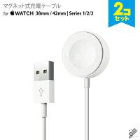 【お買い得】【2個セット】【送料無料】AppleWatch専用アップルウォッチアップルウォッチ充電器充電ケーブルAppleWatch専用磁気マグネット式USB充電ケーブル38mm用42mm用Series1Series2Series3対応時計人気便利グッズオススメ激安