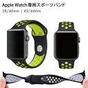 【送料無料】【Apple Watch ベンチレーションバンド...