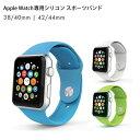 【送料無料】【Apple Watch シリコン スポーツバン...