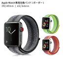 【送料無料】【Apple Watch nylon loop ...