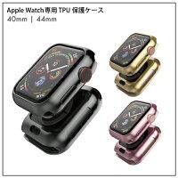 【お買い得】【2個セット】【送料無料】【AppleWatch】【アップルウォッチ】【高級】【TPU】【ソフトケース】【画面保護】【40mm】【44mm】保護ケース保護カバーアップルウォッチケースアップルウォッチカバー時計ケースプロテクターケースプロテクターカバー