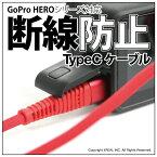 【送料無料】【GoPro HERO 7 / 6 / 5 対応】 コブラケーブル Type-C タイプC ケーブル 約 2m スマートフォン タブレット 2A出力対応 急速充電 ケーブル 2.0m 断線しにくい コード スマホ 高出力 データ転送 ケーブル Type-C