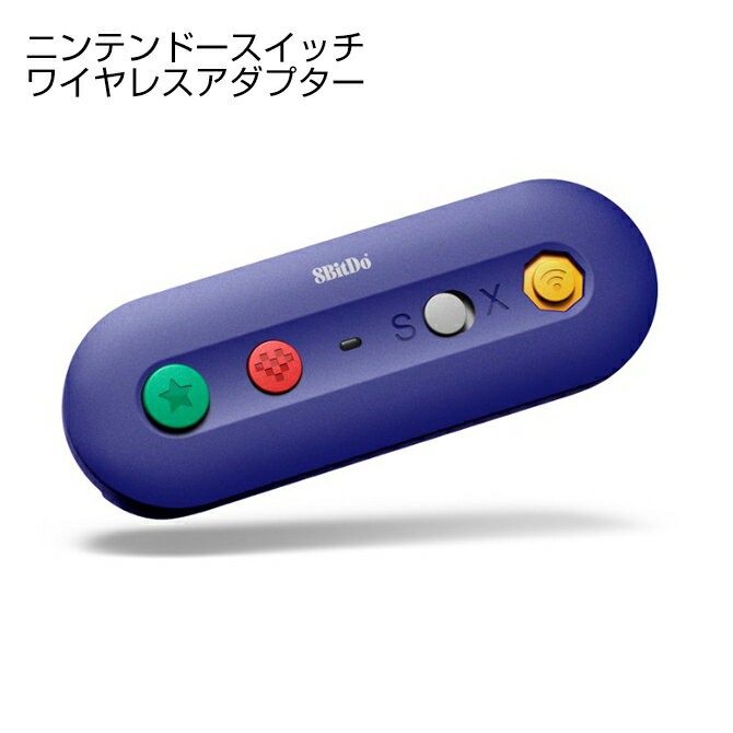Nintendo Switch, 周辺機器 8bitdoG BrosBluetoothNintendo SwitchGamecubeNESSNESSF-C WiiWindows