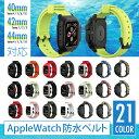 【送料無料】【Apple Watch】【アップルウォッチ】【Waterpoof belt】【ウォータープルーフ ベルト】【IP68】【100m】【防水】【アップルウォッチストラップ】【スキューバーダイビング】【サーフィン】【海】【プール】【スポーツ】オリジナル バンド 美しい 大人 メンズ