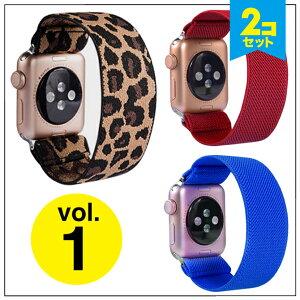【お買い得】【2本セット】【送料無料】【Apple Watch】【アップルウォッチ】【Vol.2】【Nylon elastic band】【ニュー ナイロン エラスティック ベルト】【アップルウォッチバンド】【伸縮】【伸び縮みする】【カラフル】【ナイロン】【軽量】オリジナル バンド 美しい